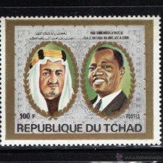 Sellos: CHAD 273** - AÑO 1972 - VISITA DEL REY FAYSAL I DE ARABIA SAUDI. Lote 55024224