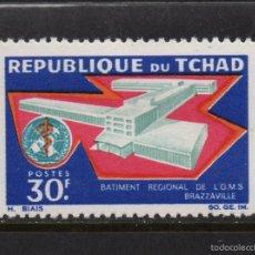 Sellos: CHAD 141** - AÑO 1967 - NUEVA SEDE PARA AFRICA DE LA ORGANIZACION MUNDIAL DE LA SALUD. Lote 55165781