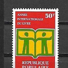Sellos: SERIE DE CONGO NUEVA PERFECTA Nº 142 A. Lote 187205728