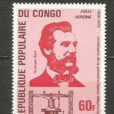 Sellos: CONGO CORREO AEREO YVERT NUM. 226 ** SERIE COMPLETA SIN FIJASELLOS. Lote 202267275
