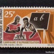 Sellos: CONGO 204** - AÑO 1967 - CAMPAÑA DE ALFABETIZACION. Lote 206363986