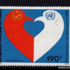 Sellos: CONGO AEREO 338** - AÑO 1985 - 25º ANIVERSARIO DE LA ADMISIÓN DE CONGO EN LAS NACIONES UNIDAS. Lote 209350082