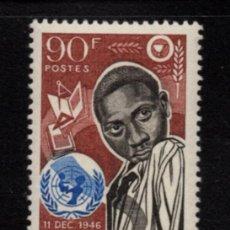 Sellos: CONGO 216** - AÑO 1967 - 21º ANIVERSARIO DE UNICEF. Lote 213175140