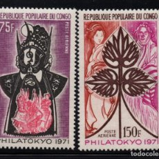 Sellos: CONGO AEREO 121/22** - AÑO 1971 - PHILATOKYO 71, EXPOSICION FILATELICA INTERNACIONAL. Lote 213176883