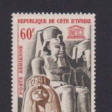 Sellos: COSTA DE MARFIL AEREO 31** - AÑO 1964 - ARQUEOLOGIA - PROTECCION DE LOS MONUMENTOS DE NUBIA. Lote 46686441