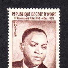 Sellos: COSTA DE MARFIL 180** - AÑO 1959 - ANIVERSARIO DE LA REPUBLICA - PRESIDENTE HOUPHOUET BOIGNY. Lote 46779516