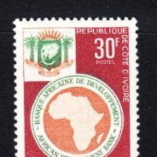 Sellos: COSTA DE MARFIL 288** - AÑO 1969 - 5º ANIVERSARIO DEL BANCO AFRICANO DEL DESARROLLO. Lote 47073415