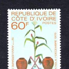 Sellos: COSTA DE MARFIL 533** - AÑO 1980 - 19º ANIVERSARIO DE LA INDEPENDENCIA. Lote 47246336