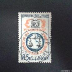 Sellos: SELLOS DE COSTA DE MARFIL. UNESCO. YVERT 221. SERIE COMPLETA USADA.. Lote 55063750