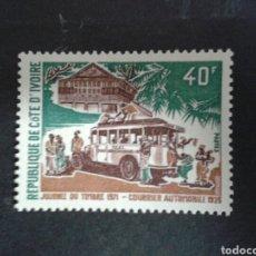 Selos: COSTA DE MARFIL. YVERT 311. SERIE COMPLETA NUEVA SIN CHARNELA. COCHE POSTAL. Lote 96407820