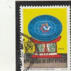 Sellos: COSTA DE MARFIL 1980 - YVERT NRO. 548 - USADO . Lote 121639527