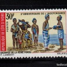 Sellos: COSTA DE MARFIL 279** - AÑO 1968 - ANIVERSARIO DE LA INDEPENDENCIA. Lote 129985203