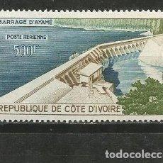 Sellos: COSTA DE MARFIL CORREO AEREO YVERT NUM. 20 ** NUEVO SIN FIJASELLOS. Lote 194712791
