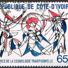 Sellos: COSTA DE MARFIL Nº 555, TRADICION DE LA HISTORIA MARFILEÑA. PERSONAJES DE LA COSMOLOGIA TRADICIONAL. Lote 199970861