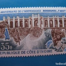 Sellos: *COSTA DE MARFIL, 1971, 11 ANIVERSARIO DE LA INDEPENDENCIA, YVERT 321. Lote 237551005