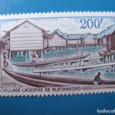 Sellos: *COSTA DE MARFIL, 1973 CIUDAD COSTERA DE BLETANKORO, YVERT 348. Lote 237551495