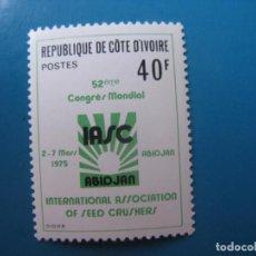 Sellos: *COSTA DE MARFIL, 1975, 52 CONGRESO MUNDIAL DE IASC. Lote 237552950