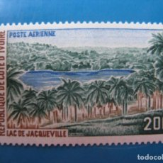 Sellos: *COSTA DE MARFIL, 1972, LAGO DE JACQUEVILLE, YVERT 58 AEREO. Lote 237553265