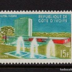 Sellos: COSTA DE MARFIL 248** - AÑO 1966 - HOTEL IVOIRE DE ABIDJAN. Lote 265198214