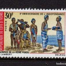 Sellos: COSTA DE MARFIL 279** - AÑO 1968 - 8º ANIVERSARIO DE LA INDEPENDENCIA. Lote 265200359