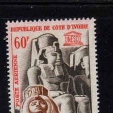Sellos: COSTA DE MARFIL AEREO 31** - AÑO 1964 - ARQUEOLOGIA - PROTECCION DE LOS MONUMENTOS DE NUBIA. Lote 268739584