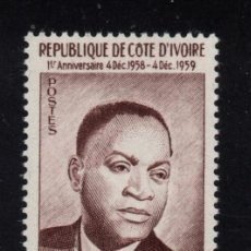 Sellos: COSTA DE MARFIL 180** - AÑO 1959 - ANIVERSARIO DE LA REPUBLICA - PRESIDENTE HOUPHOUET BOIGNY. Lote 271363613
