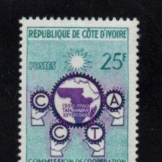 Sellos: COSTA DE MARFIL 190** - AÑO 1959 - 10º ANIVERSARIO DE LA COMISION DE COOPERACION TECNICA EN AFRICA. Lote 271364188