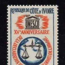 Sellos: COSTA DE MARFIL 221** - AÑO 1963 - 15º ANIV. DE LA DECLARACION UNIVERSAL DE LOS DERECHOS HUMANOS. Lote 271409773