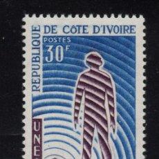 Sellos: COSTA DE MARFIL 257** - AÑO 1966 - 20º ANIVERSARIO DE UNESCO. Lote 275299803
