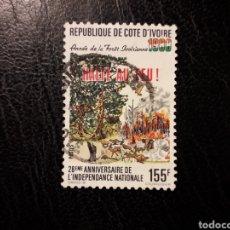 Selos: COSTA DE MARFIL YVERT 817 SELLO SUELTO USADO 1988 PROTECCIÓN DE LOS BOSQUES. PEDIDO MÍNIMO 3 €. Lote 290616228
