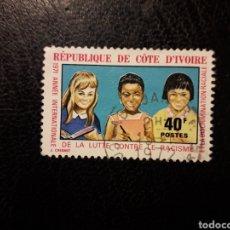 Sellos: COSTA DE MARFIL YVERT 322 SELLO SUELTO USADO 1971 LUCHA CONTRA EL RACISMO PEDIDO MÍNIMO 3€. Lote 292281568