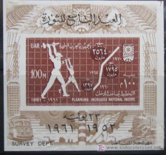 EGIPTO 1 SELLO NUEVO MNH 1961 EGYPT E223 (Sellos - Extranjero - África - Egipto)