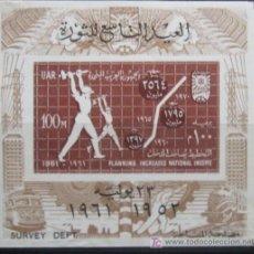 Sellos: EGIPTO 1 SELLO NUEVO MNH 1961 EGYPT E223. Lote 15067997