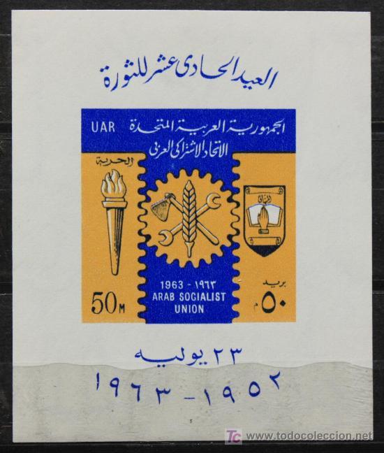EGIPTO 1 SELLO NUEVO MNH 1963 EGYPT E225 (Sellos - Extranjero - África - Egipto)