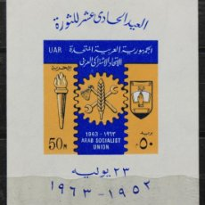 Sellos: EGIPTO 1 SELLO NUEVO MNH 1963 EGYPT E225. Lote 15079895