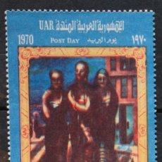 Sellos: EGIPTO 1 SELLO NUEVO MNH 1970 EGYPT E259C. Lote 15184098