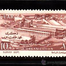 Sellos: EGIPTO 507** - AÑO 1961 - 20º ANIVERSARIO DE LA MUERTE DE TALAA HARD. Lote 195915907