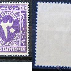 Sellos: EGIPTO SELLO NUEVO MH 1958 EGYPT E208B. Lote 43644363