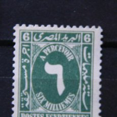 Sellos: EGIPTO SELLO NUEVO MH 1958 EGYPT E209B. Lote 43644444