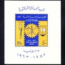 Sellos: EGIPTO HB 14** - AÑO 1963 - 11º ANIVERSARIO DE LA REVOLUCION. Lote 151551160