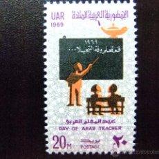 Sellos: EGIPTO - EGYPTE - EGYPT -1969 - YVERT Nº 741 ** MNH - DIA DE LA EDUCACIÓN ESCOLAR ARABE. Lote 50140419