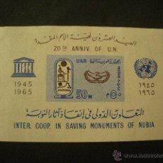 Sellos: EGIPTO 1965 HB IVERT 17 *** AÑO INTERNACIONAL DE LA COOPERACIÓN Y 20º ANIVERSARIO DE NACIONES UNIDAS. Lote 113897474