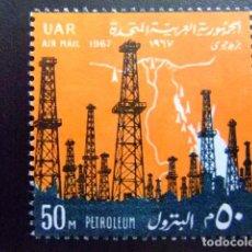 Sellos: EGIPTO - EGYPTE - EGYPT - UAR - 1967 - YVERT Nº PA 107 ** MNH - PETROLEUM - 15 ANIVERSARIO DE LA REV. Lote 94654799