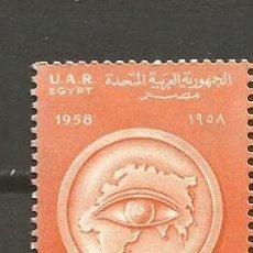 Sellos: EGIPTO SELLO YVERT NUM. 417 ** SERIE COMPLETA SIN FIJASELLOS. Lote 262350885