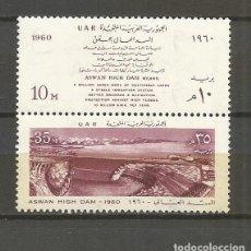 Sellos: EGIPTO SELLO YVERT NUM. 472/473 ** SERIE COMPLETA SIN FIJASELLOS PRESA ASUAN. Lote 262350830