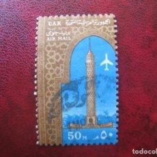 Sellos: EGIPTO, 1963 TORRE DE EL CAIRO,YVERT 91 AEREO. Lote 151487742