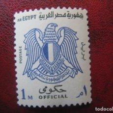 Sellos: EGIPTO, 1972 SELLO DE SERVICIO, YVERT 86. Lote 151488702
