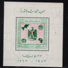 Sellos: EGIPTO HB 13** - AÑO 1962 - 10º ANIVERSARIO DE LA REVOLUCION. Lote 154966730