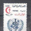 Sellos: EGIPTO Nº 602* LUCHA CONTRA LA TUBERCULOSIS. COMPLETA. Lote 160126766