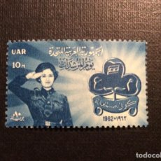 Sellos: EGIPTO Nº YVERT 521*** AÑO 1962. SCOUTS. 50 ANIVERSARIO ASOCIACION EGIPCIA DE GUIAS. Lote 166961496